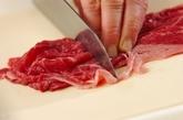 牛肉のバターしょうゆ炒めの下準備1