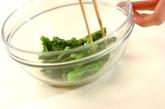 菜の花のワサビ和えの作り方2