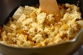 豆腐のキーマカレーの作り方2