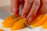 オレンジのディル風味の作り方1