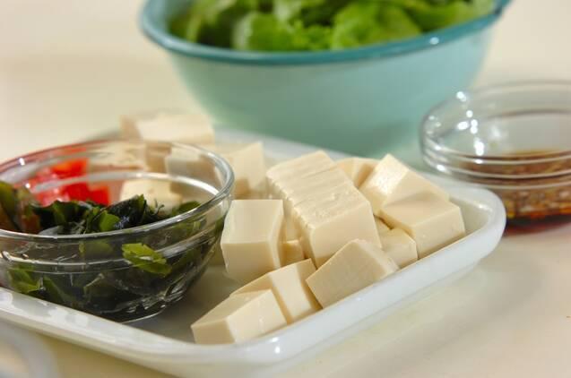 豆腐とワカメのサラダの作り方の手順1