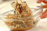 切干し大根の塩昆布和えの作り方1