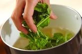 菜の花と大根のみそ汁の作り方1