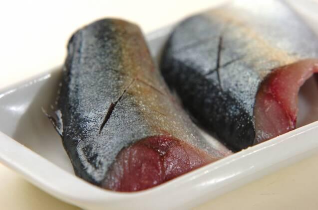 サバのみそ煮の作り方の手順1