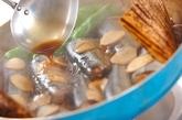 サンマの煮付けの作り方3