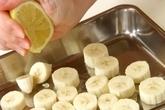 バナナスムージーの下準備1