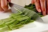 水菜とベーコンのサラダの作り方1