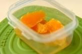 オレンジのハニーマリネの作り方1