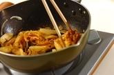 サグカレースープの素の作り方4