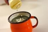 サグカレースープの素の作り方9