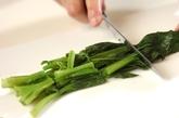 ホウレン草のナムルの作り方1