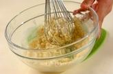 小麦グルテンフリークッキーの作り方2