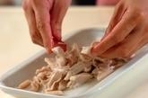 アボカドとささ身のサラダの作り方2