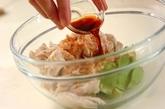 アボカドとささ身のサラダの作り方4