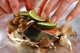 鮭のスダチホイル焼きの作り方1