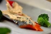 鮭のみそヨーグルト焼きの献立の作り方2