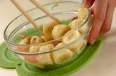 生ハムとバナナのサラダの作り方1