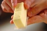プロセスチーズの燻製の作り方1