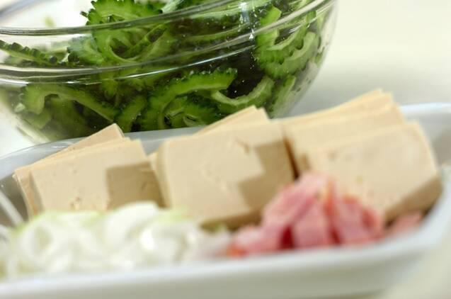 豆腐とゴーヤの卵炒めの作り方の手順1