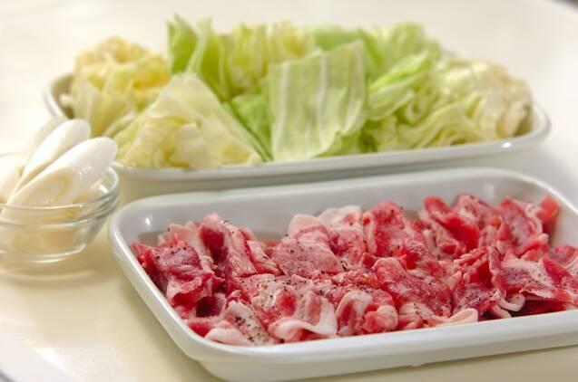 豚肉とキャベツ蒸しの作り方の手順1