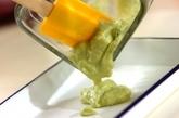 アボカドアイスの作り方2