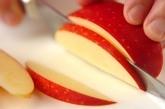 焼きリンゴとバニラアイスの下準備1