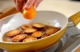 焼サツマイモのシナモン風味の作り方2