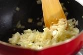乾物だしの和風カレースープの作り方1