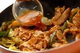 豚肉と野菜のピリ辛炒めの作り方2