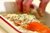 サーモンの香草パン粉焼きの作り方1