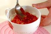 マグカップでイタリアン風ごはんの作り方1