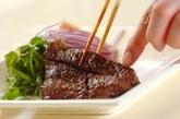 赤身ステーキのサラダ仕立ての作り方3