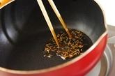 カブの葉のクミンしょうゆ炒めの作り方1