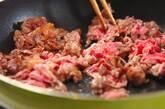 牛肉とトマトのオイスター炒めの作り方3