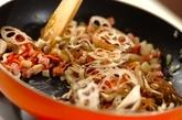 干し野菜の中華おこわの作り方1