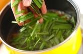 ニラとニンジンのみそ汁の作り方1