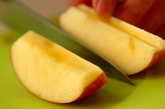 リンゴの白ワイン煮の下準備1