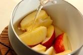 リンゴの白ワイン煮の作り方1