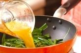 ニラの卵とじの作り方2