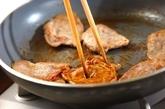 サルティンボッカのサラダ仕立ての作り方4