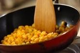 バターコーンの作り方1
