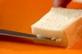 食パン肉まんの作り方1