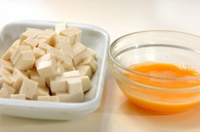 豆腐と卵のコンソメスープの作り方の手順1