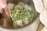 豆ごはんの作り方3