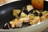 ナスとエビのサラダの作り方1