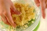 ジャガイモのニョッキの作り方1