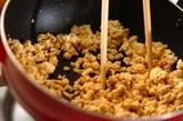 冷凍豆腐の三色丼の作り方2