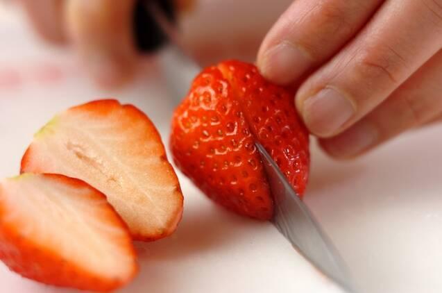 イチゴのバルサミコ酢和えの作り方の手順1