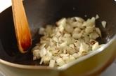 キノコたっぷりカレーの作り方1