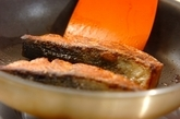 鮭のバターソテーの作り方1